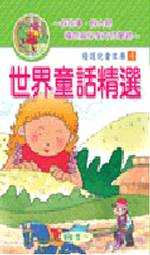 世界童話精選 /
