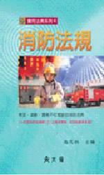 消防法規 /
