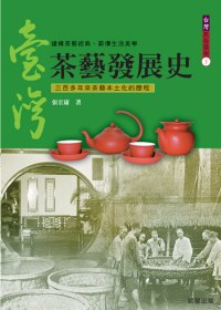 台灣茶藝發展史 : 三百年來茶藝本土化的歷程