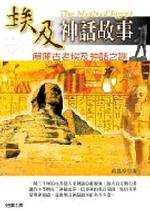 埃及神話故事