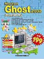 Norton Ghost 2002完全教戰