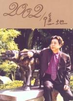 2002/隱地