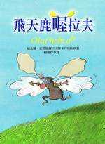 飛天鹿喔拉夫 : 飛行員的故事