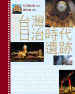 台灣日治時代遺跡