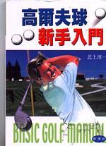 高爾夫球新手入門