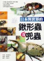 日本與世界的鍬形蟲及兜蟲