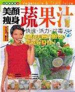 美顏廋身蔬果汁