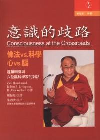 意識的歧路:達賴喇嘛與六位腦科學家的對話