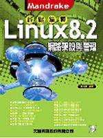 輕鬆掌握Linux 8.2網路架設與管理