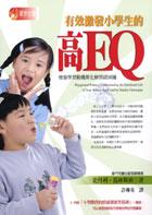 有效激發小學生的高EQ:增強學習動機與化解情緖困擾