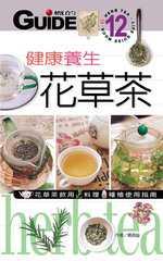 健康養生花草茶:花草茶飲用.料理.種植使用指南