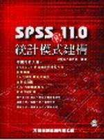 SPSS 11.0與統計模式建構 /