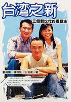 台灣之新:三個新世代的模範生