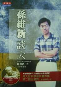 孫維新談天(二版)