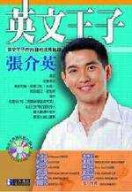 英文王子張介英:英文王子在台灣的成長軌跡