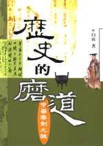 歷史的磨道 :  中華帝制之謎 /