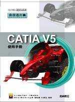 CATIA V5 使用手冊—曲面造形篇