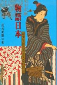 物語日本:劍客生活忍者昔人歲時怪談