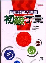 日本語能力測驗初級字彙