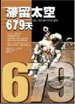 滯留太空679天