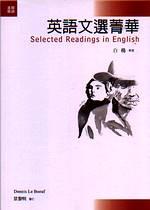 英語文選菁華 = Selected readings in English.