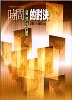 時間的對決:台灣現代詩評論集