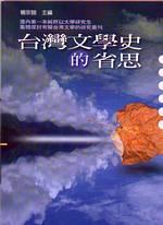 台灣文學史的省思