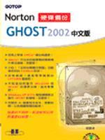 GHOST 2002中文版硬碟備份