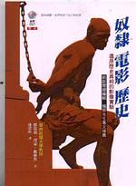 奴隸、電影、歷史:還原歷史真相的影像實驗