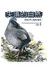 失落的自然:發現世界上滅絕的動物