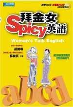 拜金女Spicy英語