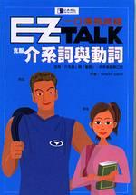 EZ TALK一口漂亮文法:克服介系詞與動詞