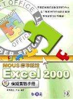 Excel 2000模擬實戰手冊:MOUS標準認證