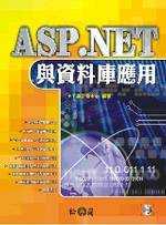 ASP.NET與資料庫應用