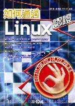 如何通過Linux認證