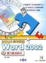 Word 2002實例養成教材:Mous 標準認證
