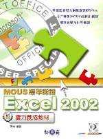 MOUS標準認證:Excel 2002實力養成教材