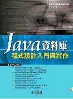 Java資料庫程式設計入門與實作