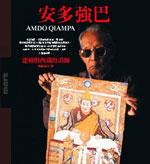 安多強巴:二十世紀藏傳繪畫大師