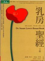 乳房聖經-下冊 /
