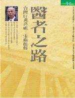醫者之路 :  台灣肝炎鼻祖宋瑞樓傳 /