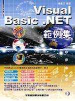 Visual Basic .NET範例集