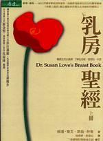 乳房聖經-上冊  /