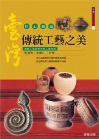 臺灣傳統工藝之美:臺灣工藝.原住民工藝技術