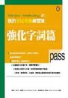 我的全民英檢練習簿:強化字詞篇