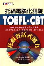 TOEFL-CBT托福會話式聽力 :  托福電腦化測驗 /