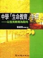 中學「生命教育」手冊 :  以生死教育為取向 /