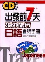 出發前7天海外旅行日語會話手冊