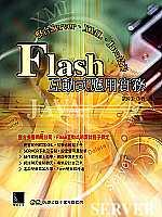 Flash 互動式應用實務:整合Server.XML.Java 技術