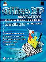 Office XP中文版入門教材